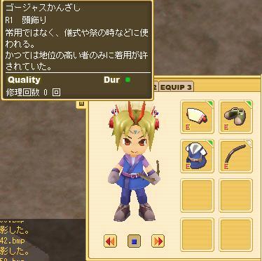 弐位20080305.JPG